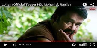 Loham movie official Teaser