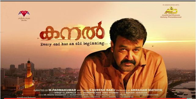 Mohanlal First Look In Malayalam movie Kanal